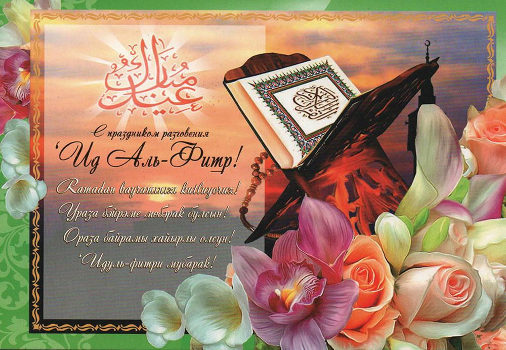 Поздравления с мусульманским праздником открытки, месяцами мальчика
